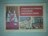 Организация обслуживания в предприятиях общественного питания 1978, фото №2