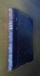 Исторический материализм 1901 Критика марксистского миросозерцания, фото №3