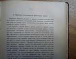 Исторический материализм 1901 Критика марксистского миросозерцания, фото №5