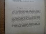 Исторический материализм 1901 Критика марксистского миросозерцания, фото №6