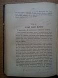 Исторический материализм 1901 Критика марксистского миросозерцания, фото №9