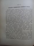 Исторический материализм 1901 Критика марксистского миросозерцания, фото №10