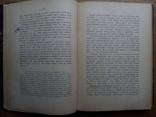 Исторический материализм 1901 Критика марксистского миросозерцания, фото №12