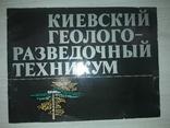Киевский Геолого-разведочный техникум 1980 тираж 5000, фото №2