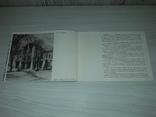 Киевский Геолого-разведочный техникум 1980 тираж 5000, фото №5