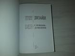 Дизайн словник-довідник 2010 наклад 600, фото №4