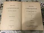 1913г А. Толстой Полное собрание стихотворений, фото №4