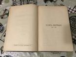 1913г А. Толстой Полное собрание стихотворений, фото №5