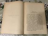 1913г А. Толстой Полное собрание стихотворений, фото №6