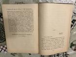 1913г А. Толстой Полное собрание стихотворений, фото №7