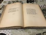 1913г А. Толстой Полное собрание стихотворений, фото №9