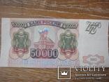 Купюра 50000 рублей 1993 года банка России, фото №2
