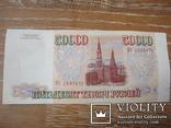 Купюра 50000 рублей 1993 года банка России, фото №3