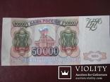Купюра 50000 рублей 1993 года банка России, фото №4
