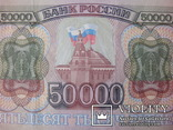 Купюра 50000 рублей 1993 года банка России, фото №5
