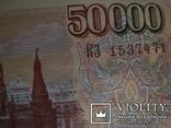 Купюра 50000 рублей 1993 года банка России, фото №13