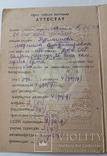 Атестат о среднем образовании (Азербайджанской ССР), фото №3