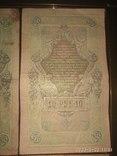 10 рублей 1909 гг, фото №5
