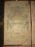 10 рублей 1909 гг, фото №6