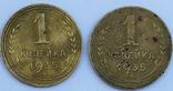 1 копійка 1935 року, фото №2