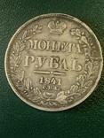 Монета Рубль 1841 СПБ, фото №3