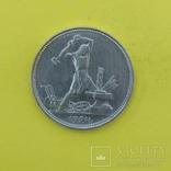 50 Копійок 1924р.  Срібло., фото №2
