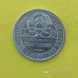 50 Копійок 1924р.  Срібло., фото №3