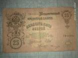 25 рублей 1909гг, фото №4