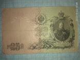 25 рублей 1909гг, фото №2