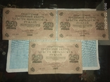 250 рублей 1917 гг, фото №2