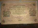250 рублей 1917 гг, фото №3