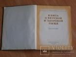 Книга о  вкусной и здоровой пище,  1955г, фото №4