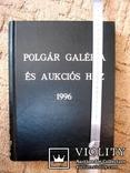 Каталог - ціновизначник угорських антикварних аукціонів 1998 рік, фото №7