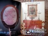 Каталог - ціновизначник угорських антикварних аукціонів 1998 рік, фото №2