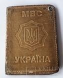 Удостоверение сотрудника МВС Украины, фото №2