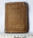 Удостоверение сотрудника МВС Украины, фото №7