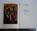 Ернест Контарович Каталог, фото №4