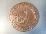 Настольная медаль СССР, фото №2