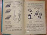 Как приготовить дома кондитерские изделия. М.П.Даниленко. 1965, фото №6