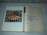 Производство пирожных и тортов 1973, фото №7