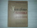 Художественная вышивка 1965 Т.И.Еременко, фото №3