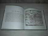 Київська Біблія 17 століття 2001 Дмитро Степовик, фото №10