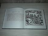 Київська Біблія 17 століття 2001 Дмитро Степовик, фото №11