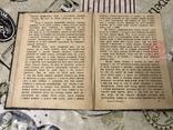 1906р Подороже Гулівера до краю Ліліпутів Дж. Свіфт, фото №7