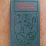 """Наместников """"Консервирование плодов и овощей в домашних условиях"""" 1978р., фото №2"""