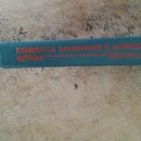 """Наместников """"Консервирование плодов и овощей в домашних условиях"""" 1978р., фото №3"""