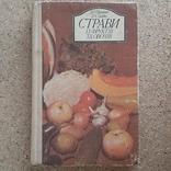 """Циганенко """"Страви із фруктів і овочів"""" 1990р., фото №2"""