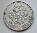50 копеек 1913 г. (ВС), фото №4