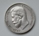50 копеек 1913 г. (ВС), фото №6