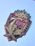 Знак 30 лет Победы (возможно ДМБ), фото №4